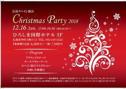 クリスマス2018-1.jpg